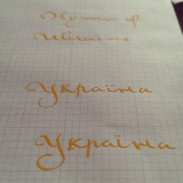 trying my best to create a cyrillic gothic cursive hand